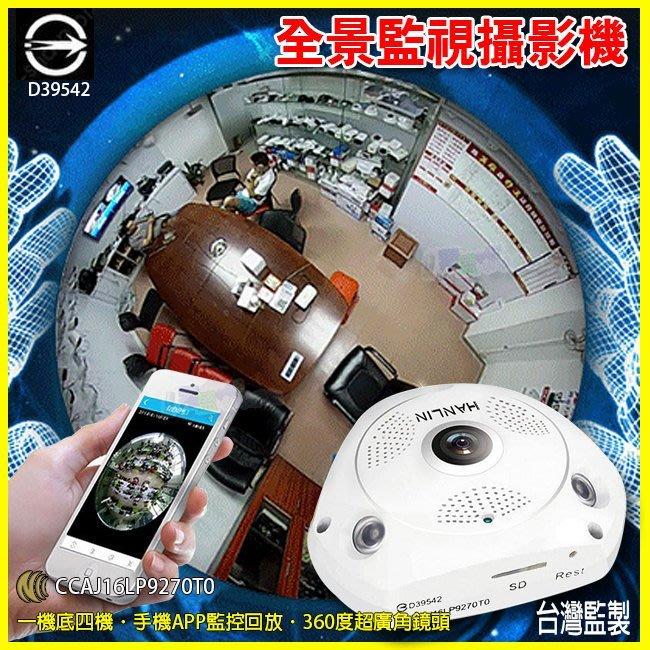 HANLIN-VRCAM 360度全景保全監視器 手機WiFi遠端監控 針孔密錄器 雙向語音 非小米小蟻攝影機