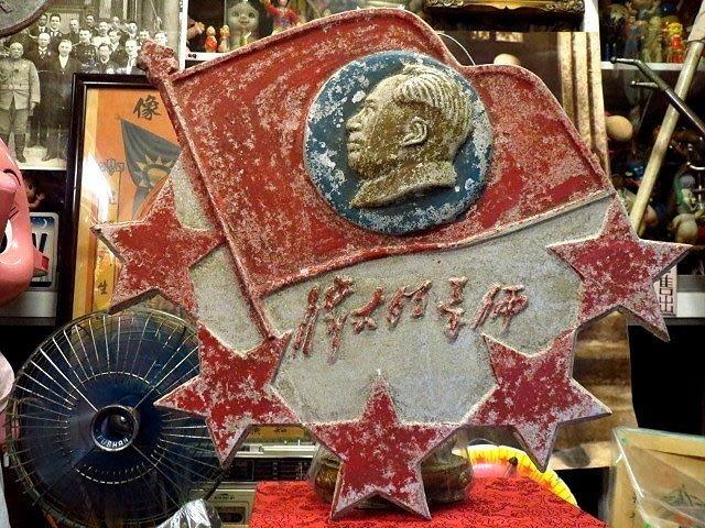 【 金王記拍寶網 】H006 早期 文革時期 毛澤東五星旗浮雕厚鋁牌 一面 罕見稀少 ~