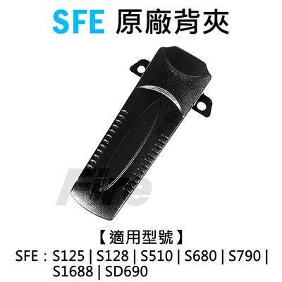 《實體店面》【SFE】原廠背夾 無線電對講機 專用背夾 S125 S510 S680