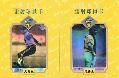 1993年職棒四年兄弟象第一次發行限量3500套雷射球員卡~陳義信、洪一中、王光輝、吳復連、陳彥成、王俊郎,非常稀有哦!