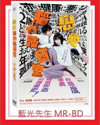 [藍光先生DVD] 戀愛腦內諮商室 Hold Me Back (台聖正版) - 預計6/25發行