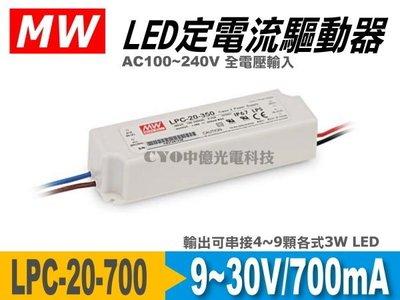 中億☆明緯MW AC【3W/5W】4~7顆高功率LED用防水型定電流驅動器、定電流輸出700mA、輸出DC 9~30V