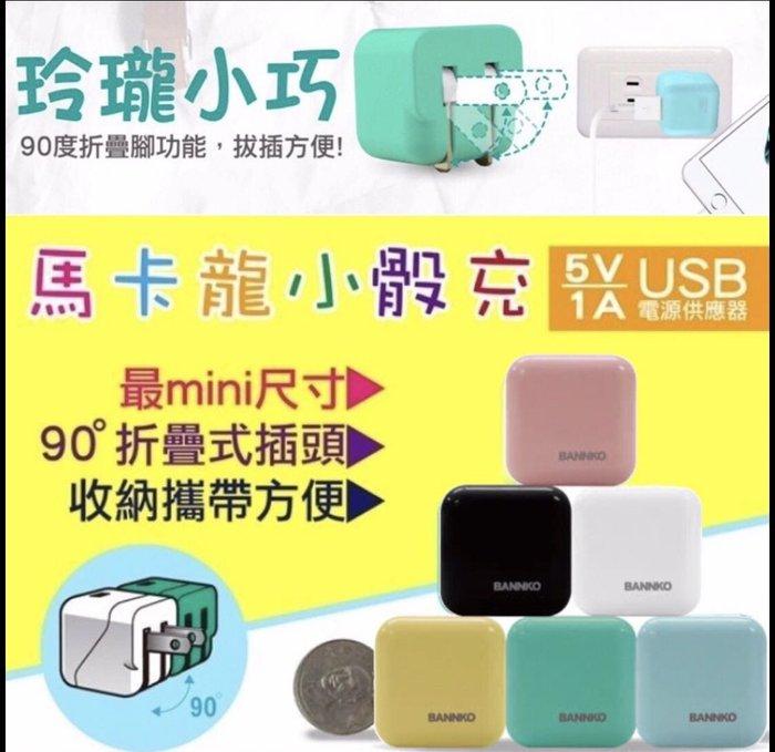 ~~天緯通訊~~BANNKO 馬卡龍5V 1A USB旅行充電頭 旅充頭 充電頭 最mini尺寸