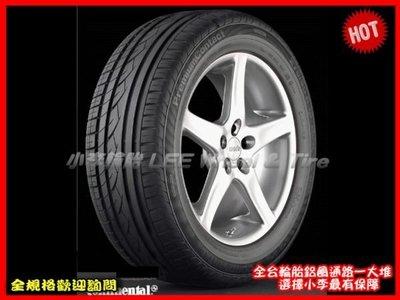 【桃園 小李輪胎】Continental 馬牌 CPC SSR 205-55-16 防爆胎 失壓續跑胎 特價 歡迎詢價