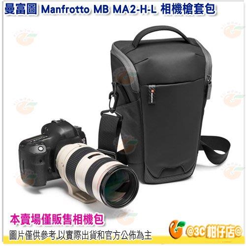曼富圖 Manfrotto Advanced² Holster MB MA2-H-L 相機槍套包 槍包 正成公司貨