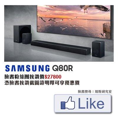 臉書粉絲團按讚價$27800 SAMSUNG三星 Q80R 5.1.2聲道 Soundbar聲霸 可搭配後環繞 Q90R