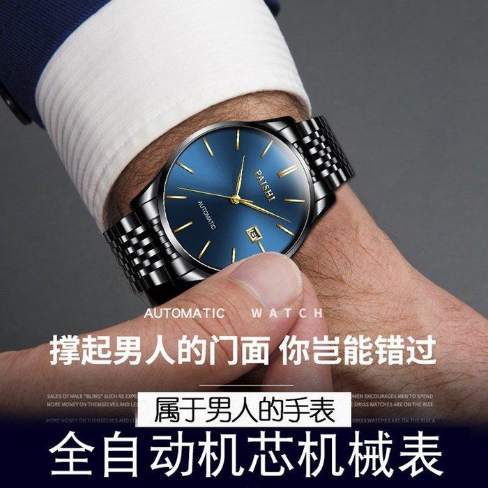 現貨/超薄手錶男士全自動機械錶男錶鏤空時尚潮流手錶女錶防水情侶對錶43SP5RL/ 最低促銷價