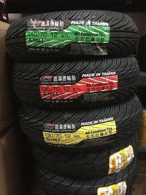 完工價【阿齊】GMD 固滿德輪胎 G-1061 120/70-12 全方位複合胎 G1061 120 70 12