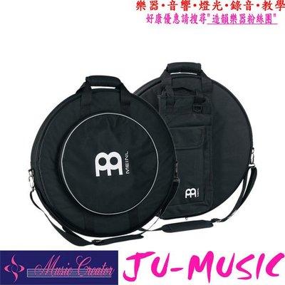 造韻樂器音響- JU-MUSIC - 德國大廠 MEINL MCB22 MSB 22吋 鼓棒 銅鈸袋