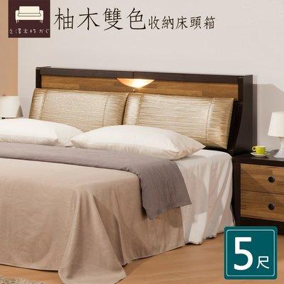 床頭箱【UHO】柚木雙色-五尺床頭箱 免運