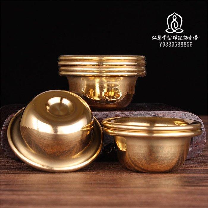 【弘慧堂】 藏傳佛教用品 純銅黃銅七供水碗佛堂供水杯光滑亮麗直徑