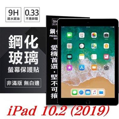 【愛瘋潮】Apple iPad 10.2 (2019) 超強防爆鋼化玻璃保護貼 (非滿版) 螢幕保護貼