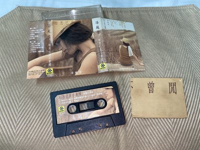 【李歐的音樂】滾石唱片1980年代 潘越雲 相思已是不曾閒 錄音帶卡帶 下標就賣