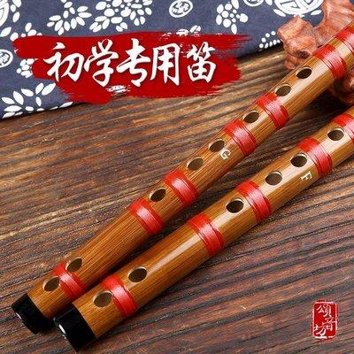 竹笛F調G調學生兒童笛子初學者零基礎教材入門專業成人橫吹[頌音坊125949]