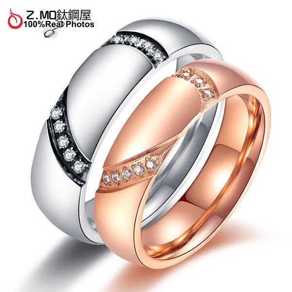 情侶對戒指 Z.MO鈦鋼屋 情侶戒指 水鑽戒指 白鋼戒指 水鑽對戒 情人節 紀念日 生日 刻字【BKY512】單個價
