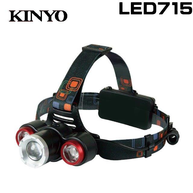 ☆台南PQS☆KINYO 高亮度 LED 三頭變焦頭燈 LED715 T6 LED超高亮度燈泡 三燈頭設計
