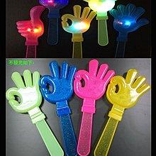 三指發光手拍拍 LED手拍拍 發光拍拍手 LED拍拍手 OK手拍 發光拍手器 閃光手拍 愛的小手 發光手拍 晶彩螢光棒