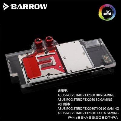 小白的生活工場*Barrow 華碩 STRIX RTX2080Ti/2080 全覆蓋顯卡冷頭 BS-ASS2080T-