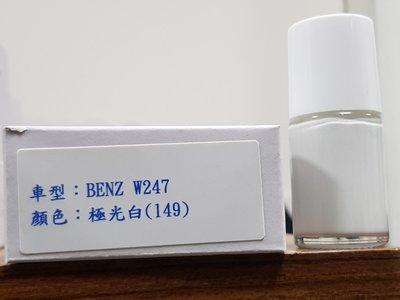 <名晟鈑烤>艾仕得(杜邦)Cromax 原廠配方點漆筆.補漆筆 BENZ W247 顏色:極光白(149)
