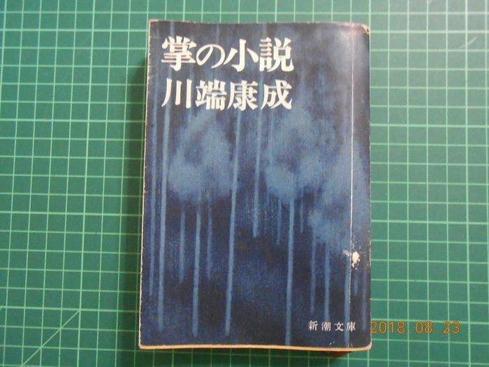 《 掌の小說 》川端康成著 新潮文庫 平成2年出版 【CS 超聖文化2讚】