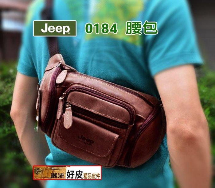 潮流好皮-吉普Jeep-0184黃牛厚皮橫款腰包.夾層特多容量特大.吉普風格粗曠本色 越舊越好看陪伴您環遊世界的包