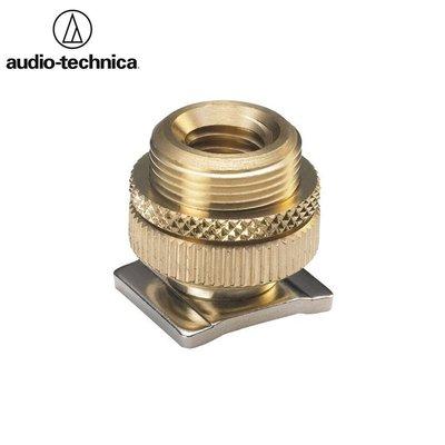 又敗家@日本Audio-Technica單眼熱靴轉接座AT8469轉成公5/8英吋母3/8吋熱靴轉接螺絲熱靴轉接器鐵三角