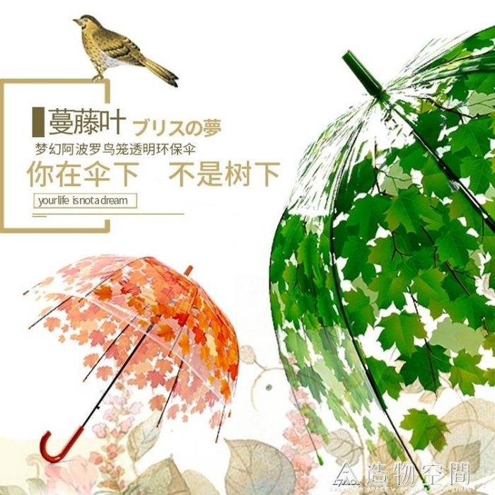 雨燕小清新樹葉楓葉直柄加厚可愛男女蘑菇拱形公主透明鳥籠雨傘 NMS全館免運