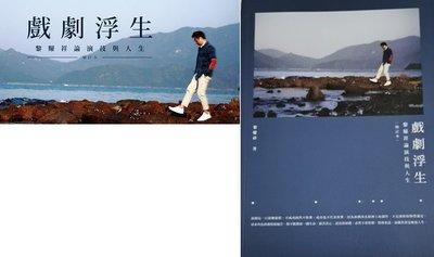 2020-708-16-限量書籍- 戲劇浮生:黎耀祥-演技與人生(增訂版)
