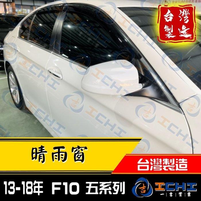 13-18年 F10晴雨窗 5系列 日規款 /台灣製/ f10晴雨窗 f10 晴雨窗 520i 528i 520d晴雨窗