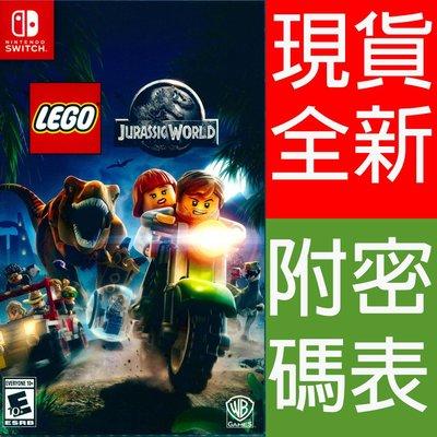 (現貨全新) NS Switch 樂高:侏儸紀世界 英日文美版 附密碼表 LEGO JURASSIC WORLD