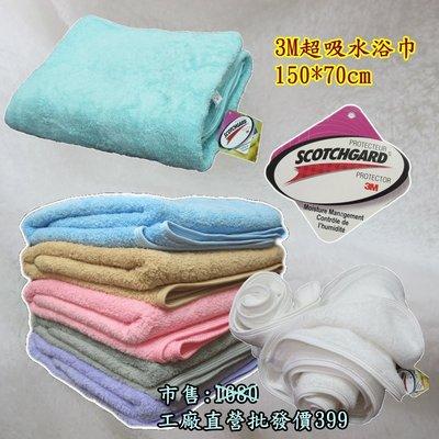 浴巾台灣製浴巾3M專利超吸水浴巾70*...