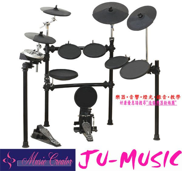 造韻樂器音響- JU-MUSIC - 全新 MEDELI DD508 DD-508 電子鼓 另有 XM Roland Alesis YAMAHA