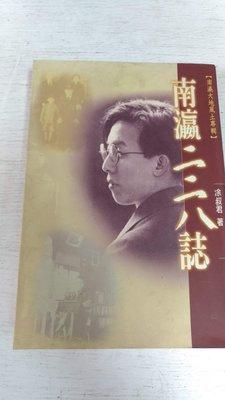 書皇8952:歷史 B5-4de☆民國95年出版『南瀛二二八誌』凃叔君《臺南縣文化局》