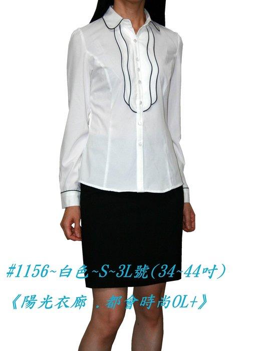 《陽光衣廊‧都會時尚OL+》【1156】素面仿絲質黑色滾邊長袖襯衫~白色~S~2L號(34~42吋)