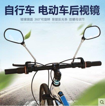 自行車電動車後視鏡反光鏡摩托車倒車鏡通用車把安全鏡子單車配件