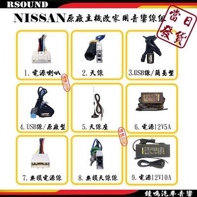 【鐘鳴汽車音響】日產 NISSAN 原廠 音響線組 TIIDA LIVINA SENTRA AUX USB 無損線