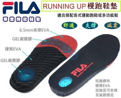 FILA專業機能鞋墊 SPORTING UP 抗菌運動鞋墊