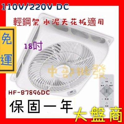 「工廠直營」免運 勳風HF-7896DC18吋 DC直流負離子 循環吸頂扇 輕鋼架節能扇 全配 輕鋼架風扇 辦公室首選