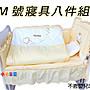 *小小樂園*蝴蝶PF-133寢具八件組(M號118*58cm適用)附乳膠塑型枕~破盤、破盤下殺 ↘ 1999元含運