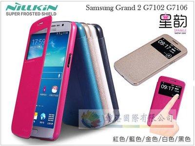 鯨湛國際~NILLKIN原廠 Samsung Grand 2 G7102 星韵 來電視窗接聽側翻皮套  智能休眠側掀書本套st