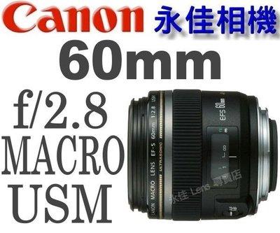 永佳相機_CANON EF-S 60m...