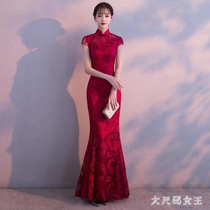 長禮服 敬酒服新娘新款結婚旗袍魚尾包臀長款性感紅色回門晚禮服 df5486
