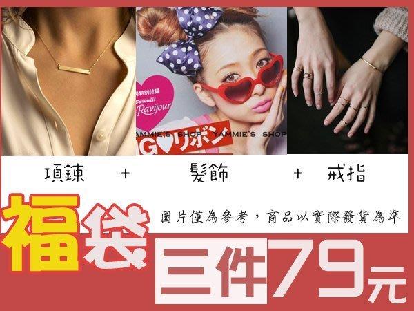 ◐【三件79元】◑ 夏日祭超值福袋 日韓系 項錬 髮圈 髮束 戒指 飾品 髮飾 ~YAMMIE SHOP~