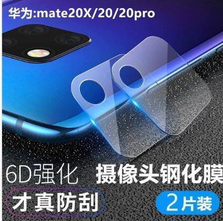 酷喜 兩片裝 華為 MATE 20X 20 PRO 手機 鋼化 鏡頭膜 攝像頭 保護膜 防劃鏡頭貼 後攝像頭 高清鋼化膜