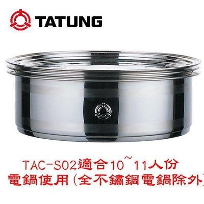 【大同】不鏽鋼蒸籠/雙層蒸籠 10、11人份專用 TAC-S02