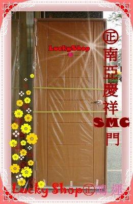 【鴻運】㊣南亞慶祥SMC門組!玻璃纖維.PU發泡.浴室門.廁所門.房間門◎優質可以等於很便宜