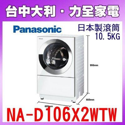 【台中大利】10.5KG【Panasonic滾筒洗衣機】 【NA-D106X2WTW】