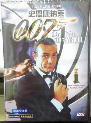 正版全新DVD~007情報員首部曲Dr. No(1962)~史恩康納萊+烏蘇拉安德絲~繁中字幕
