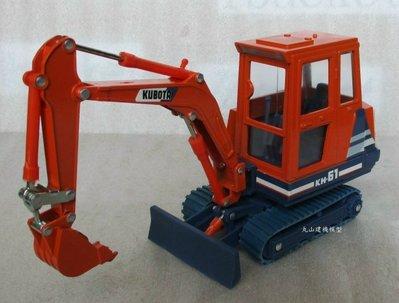 [丸山建機模型店]---絕版品KUBOTA KH-61 1/30 怪手挖土機模型