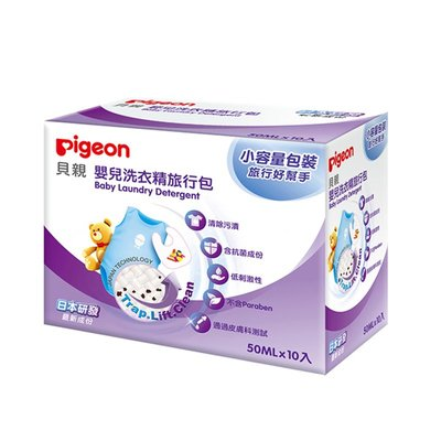 專品藥局 貝親 Pigeon 嬰兒洗衣精旅行包 50mlX10入 (P78018-1) (實體店面)【2013930】